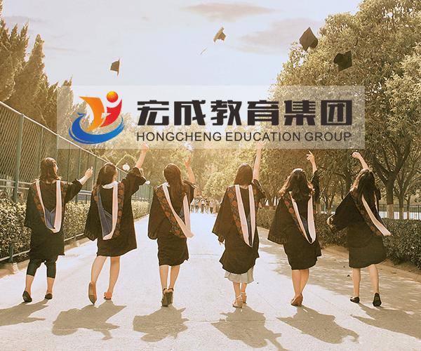 宏成教育集团