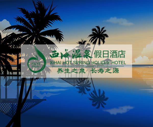 西海温泉假日酒店