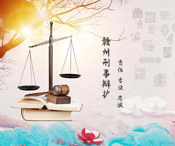 赣州刑事辩护网