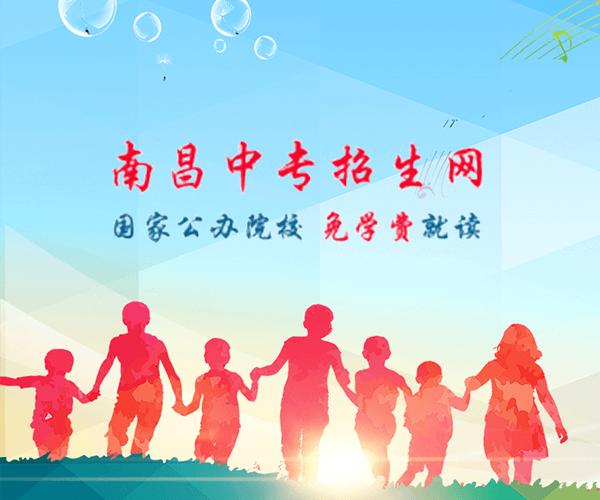 南昌中专招生网