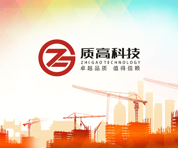 东莞市质高建材有限公司