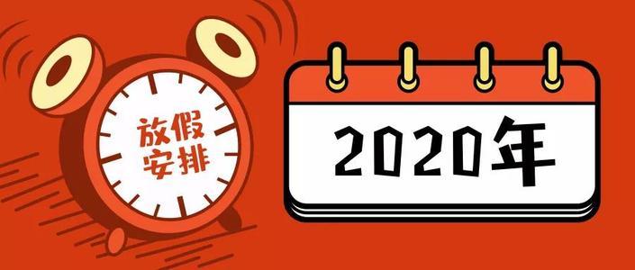 2020年南顺网络春节放假安排
