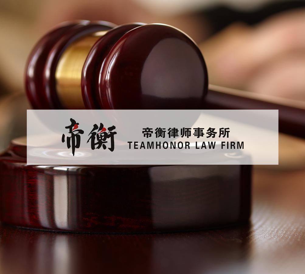 帝衡律师事务所