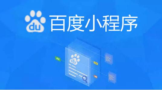 南昌有开发百度小程序的公司吗?