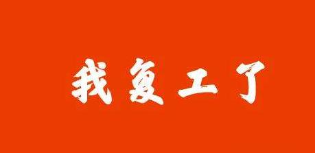 """南昌网络公司""""南顺网络""""全面复工通知"""