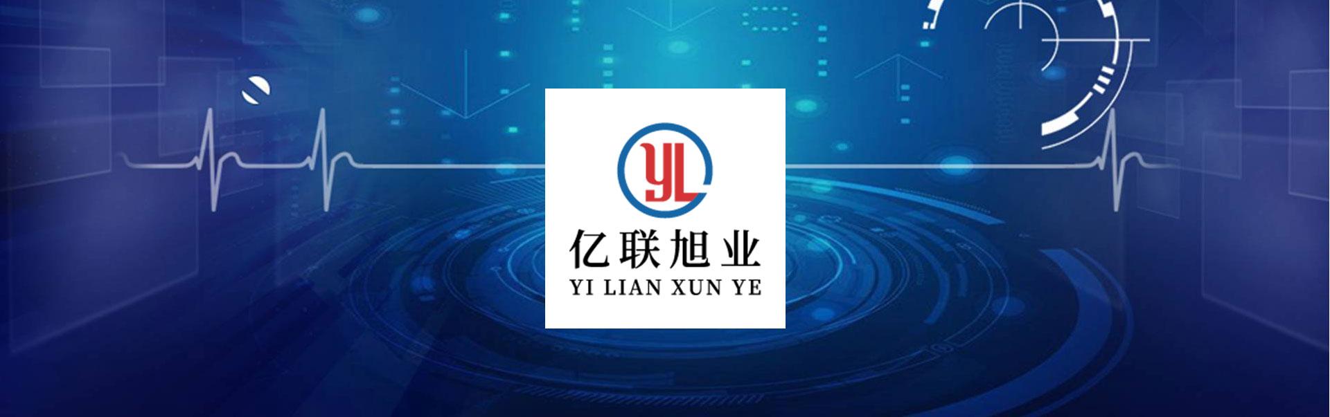 江西亿联旭业信息产业有限公司