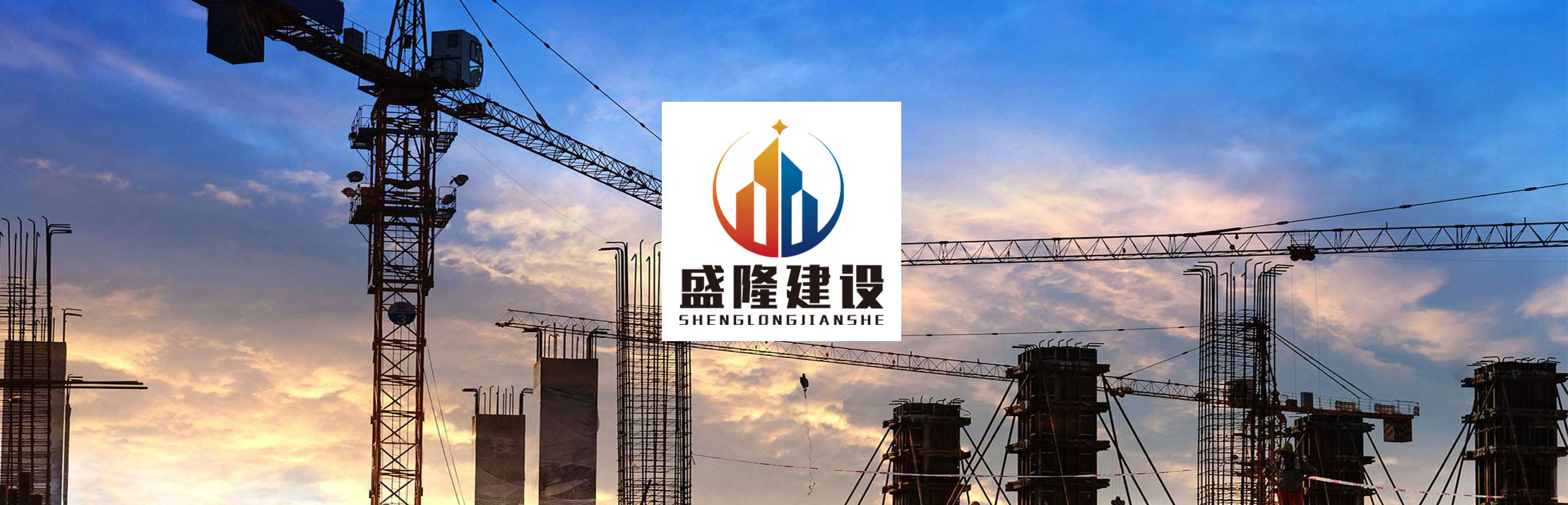 江西盛隆建设工程有限公司