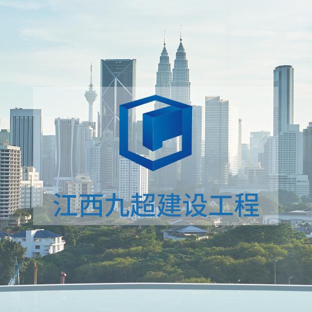 江西九超建设工程