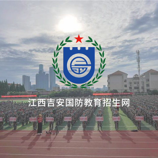 江西吉安国防教育网