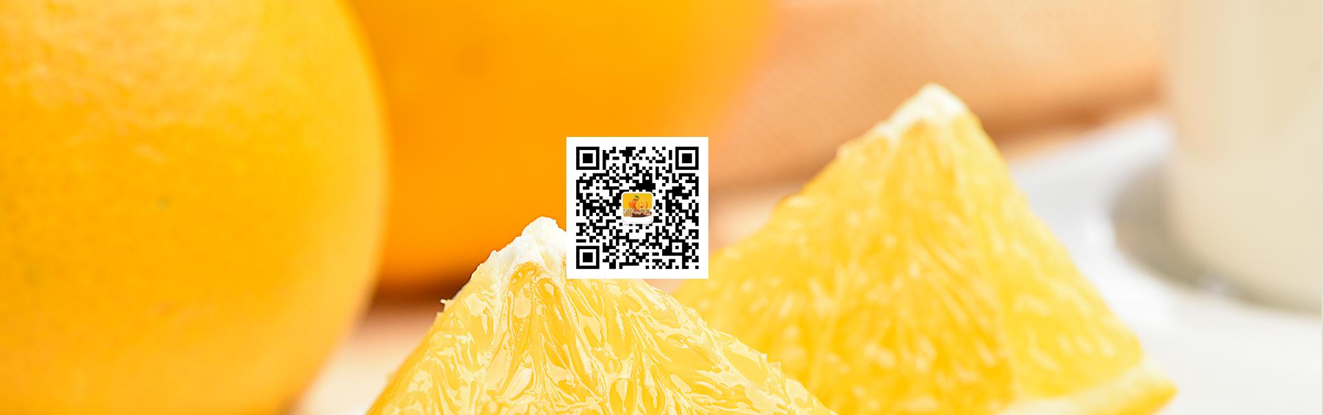 橙心如意公众号