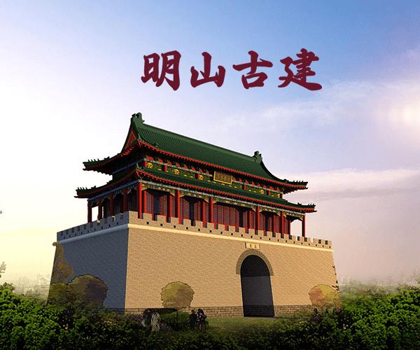 江西省明山古建筑修复有限公司
