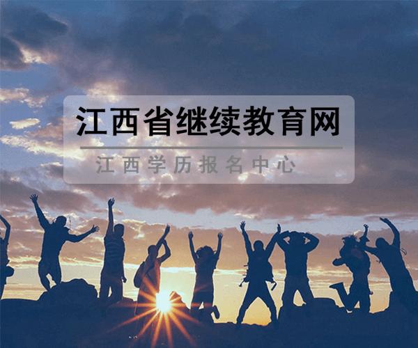 江西省继续教育网